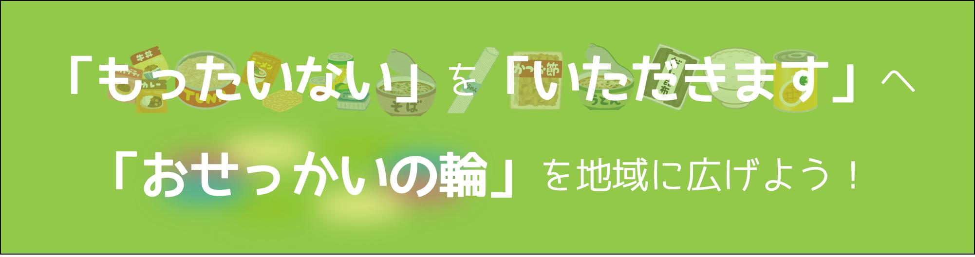 フードバンク狛江 トップページ画像