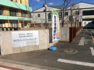 狛江市 ビン・缶センター フードドライブ